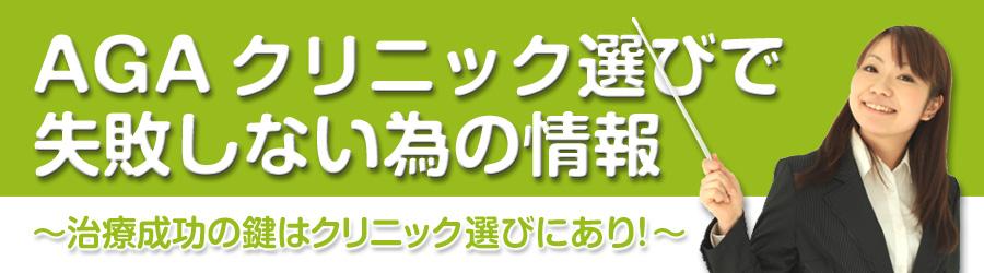 「AGA関連情報」の記事一覧 | AGA名古屋※クリニック選びで失敗しない為の情報